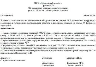 Предпраздничный рабочий день по ТК РФ - советы юриста
