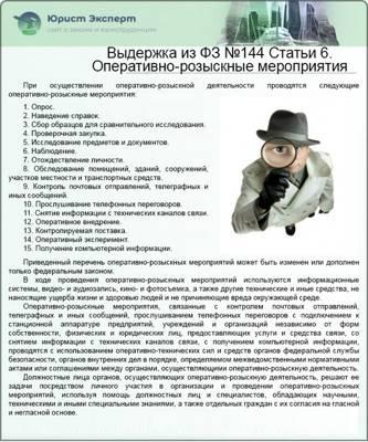 Статья 6. Оперативно-розыскные мероприятия