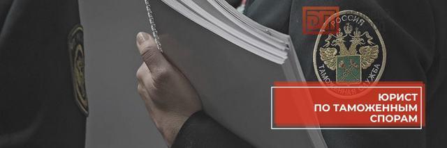 Таможенное законодательство - советы юриста