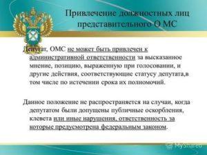 Статья 10.1. Ответственность сенатора Российской Федерации, депутата Государственной Думы за нарушение отдельных ограничений, запретов и неисполнение обязанностей