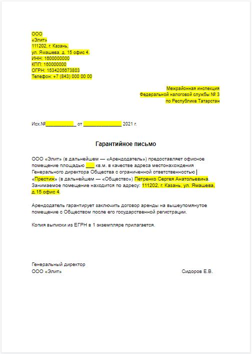 Юридические лица (ООО и пр.) - публикации о создании и работе юрлица - советы юриста