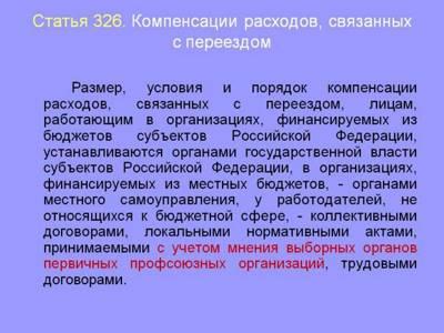 Статья 35. Гарантии и компенсации расходов, связанных с переездом