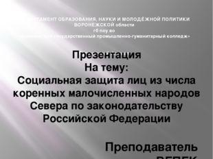 Статья 9. Участие коренных малочисленных народов Российской Федерации и представителей других этнических общностей в охране и использовании объектов животного мира, сохранении и восстановлении среды их обитания