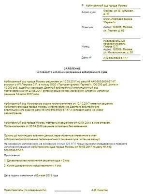 Статья 325 АПК РФ. Поворот исполнения судебного акта (действующая редакция)