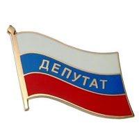 Статья 19. Неприкосновенность сенатора Российской Федерации, депутата Государственной Думы