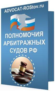 Статья 44. Организационное обеспечение деятельности арбитражных судов в Российской Федерации
