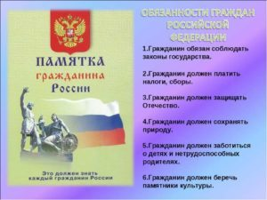 Законы РФ - общими чертами - советы юриста
