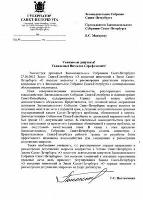 Статья 13. Парламентский запрос
