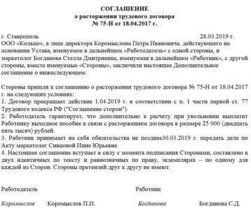 Статья 21. Прекращение действия соглашения