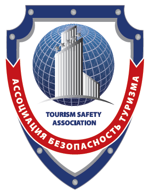 Глава VII. Безопасность туризма