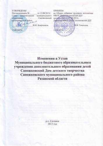 Статья 12. Внесение изменений в устав кооператива и дополнений к нему