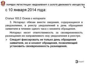 Статья 103.5-1. Особенности регистрации уведомлений о залоге при наличии договора управления залогом
