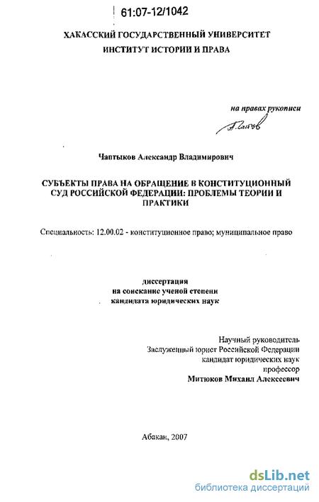 Статья 40. Рассмотрение обращений Секретариатом Конституционного Суда Российской Федерации