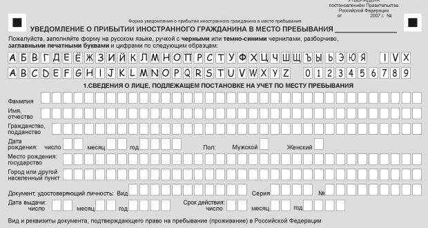 Статья 10. Условия въезда в Российскую Федерацию иностранных граждан и лиц без гражданства