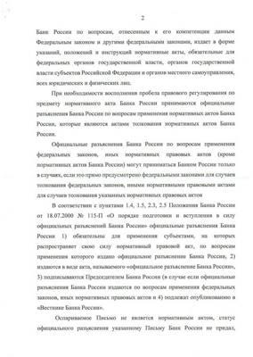 Статья 14. Возврат паевого взноса выходящему или исключенному из потребительского общества пайщику