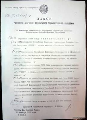 Закон РСФСР от 25.12.1991 N 2094-1
