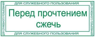 Статья 8. Степени секретности сведений и грифы секретности носителей этих сведений