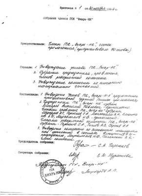 Статья 39. Ведение документации и отчетность кооператива. Предоставление кооперативом документов