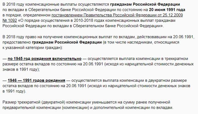 Федеральный закон от 10.05.1995 N 73-ФЗ