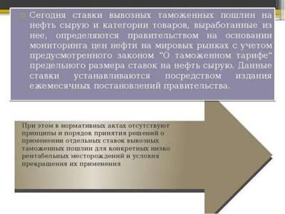Статья 3.1. Порядок установления ставок вывозных таможенных пошлин на нефть сырую и отдельные категории товаров, выработанных из нефти