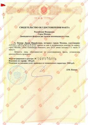 Статья 82. Удостоверение факта нахождения гражданина в живых