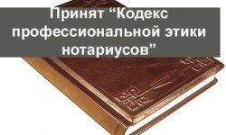 Статья 6.1. Кодекс профессиональной этики нотариусов в Российской Федерации