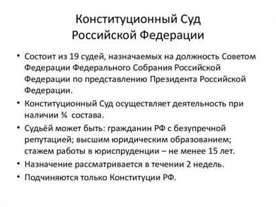 Статья 1. Конституционный Суд Российской Федерации - судебный орган конституционного контроля
