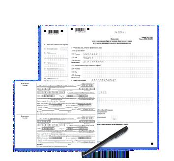 Как ИП встать на учет в налоговую и ФСС - советы юриста