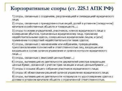 Глава 28.1 АПК РФ. Рассмотрение дел по корпоративным спорам (действующая редакция)