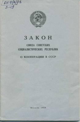 Статья 3. Законодательство о кооперативах