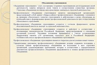 Статья 14.1. Страховые (перестраховочные) пулы