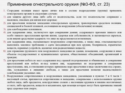 Статья 27. Применение оружия