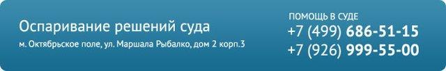 § 1 АПК РФ. Производство по делам об оспаривании решений третейских судов (действующая редакция)