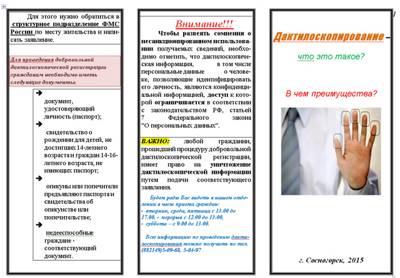 Федеральный закон от 25.07.1998 N 128-ФЗ (ред. от 13.07.2020)