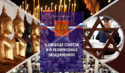 Российское законодательство о свободе совести ...