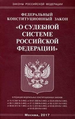 Федеральный закон от 14.03.2002 N 30-ФЗ (ред. от 08.12.2020)