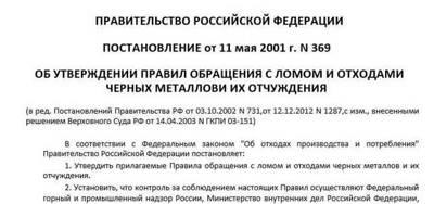 Статья 13.1. Требования к обращению с ломом и отходами цветных и (или) черных металлов и их отчуждению