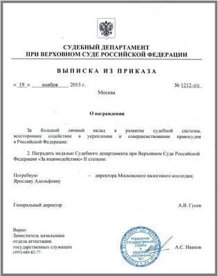 Статья 31. Судебный департамент при Верховном Суде Российской Федерации