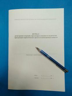 Статья 20. Хранение наркотических средств, психотропных веществ и внесенных в Список I прекурсоров
