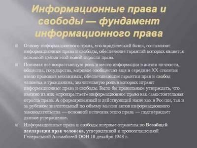 Статья 13. Право доступа к информации