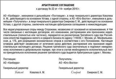 Статья 7. Форма и содержание третейского соглашения
