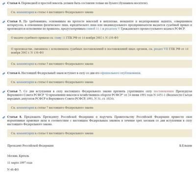 Федеральный закон от 11.03.1997 N 48-ФЗ