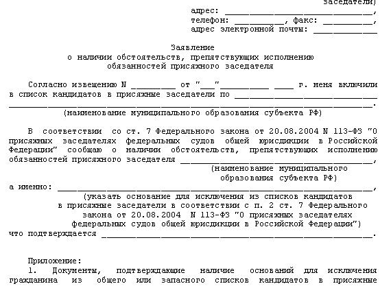 Статья 4. Списки кандидатов в присяжные заседатели
