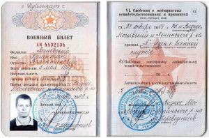 Статья 10. Переселение на другое место жительства, замена документов, изменение внешности защищаемого лица