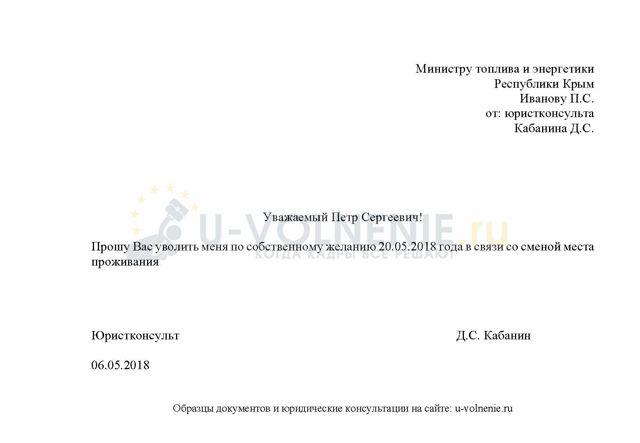 Статья 34. Расторжение служебного контракта по соглашению сторон
