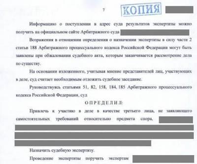 Статья 26. Производство судебной экспертизы в отношении живых лиц