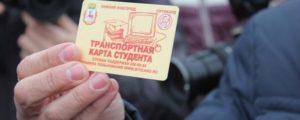 Статья 4. Льготы при пользовании транспортными средствами и по оплате проезда