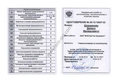 Статья 14.1. Подготовка и аттестация работников в области промышленной безопасности