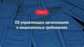 Статья 61.2. Аннулирование лицензии
