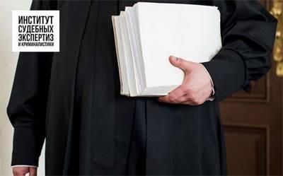 Статья 11. Государственные судебно-экспертные учреждения